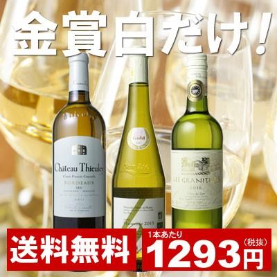 【送料無料】ワインセット 金賞 白ワイン 3本 セ...