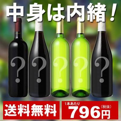 【送料無料】ワインセット アウトレット 福袋 5本...