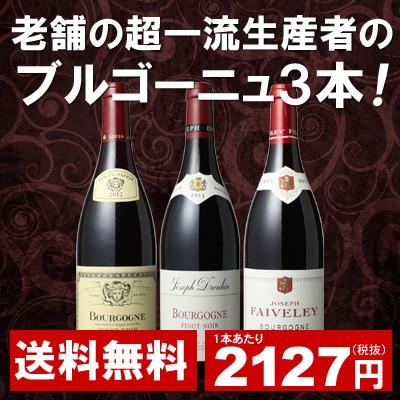 【送料無料】ワインセット 有名生産者 ブルゴーニ...
