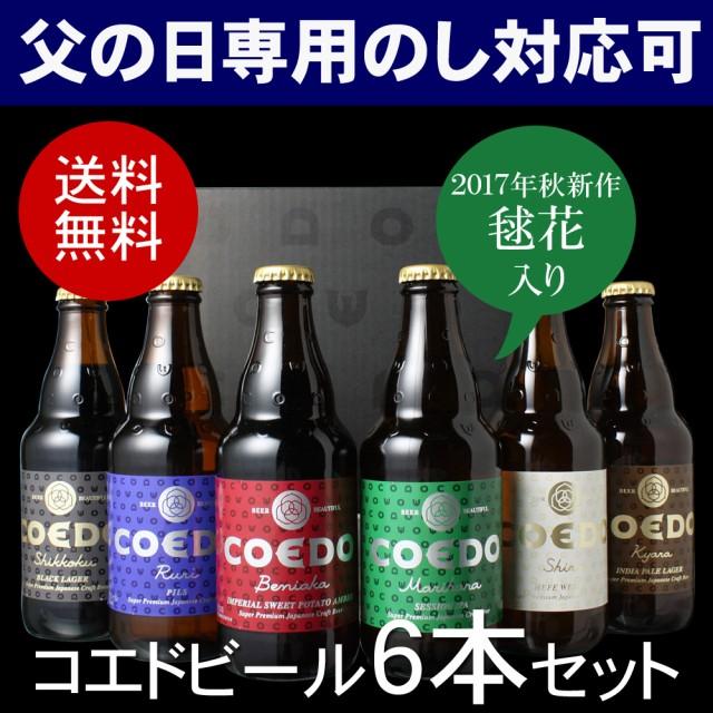 お中元 ビール 送料無料 COEDO 小江戸 コエドビー...