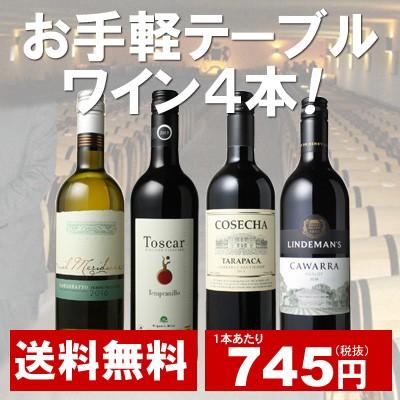【送料無料】ワインセット テーブルワイン 4本 ...