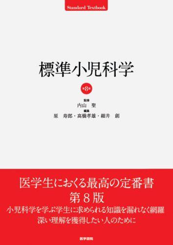標準小児科学 第8版 (STANDARD TEXTBOOK)(中古品)...