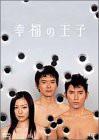幸福の王子 DVD-BOX(中古品)