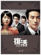 復活 DVD-BOX 2(中古品)