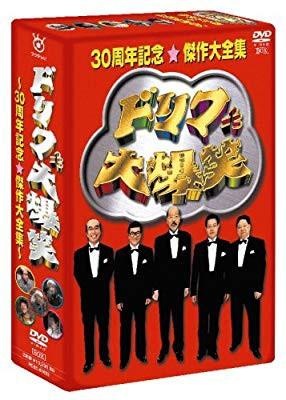 ドリフ大爆笑 30周年記念傑作大全集 DVD-BOX (通...