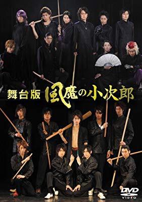 舞台版 風魔の小次郎 [DVD](中古品)