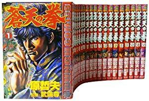 蒼天の拳全22巻 完結セット (Bunch comics)(中古...