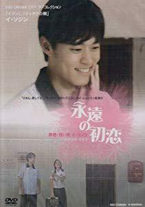永遠の初恋 [DVD](中古品)