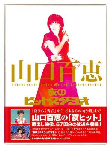 山口百恵 in 夜のヒットスタジオ [DVD](中古品)