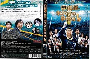 相棒シリーズ 鑑識・米沢守の事件簿 中古DVD [レ...