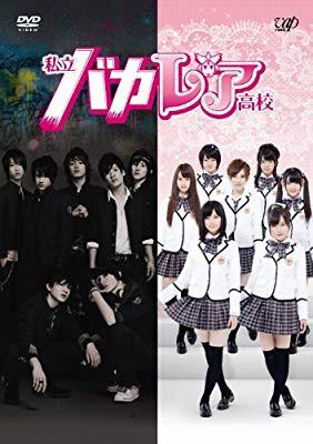 私立バカレア高校 DVD-BOX豪華版 (初回限定生産...