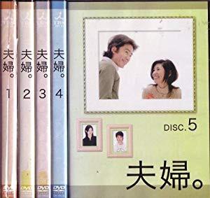 夫婦。 [レンタル落ち](全5巻)(中古品)