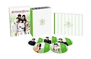 花ざかりの君たちへ DVD-BOX II(中古品)