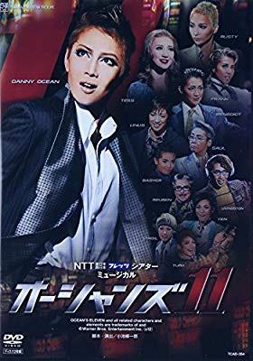 『オーシャンズ11』('11年星組) [DVD](中古品)