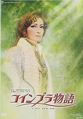 『コインブラ物語』 [DVD](中古品)