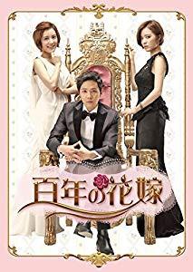百年の花嫁 韓国未放送シーン追加特別版 DVD-BOX ...