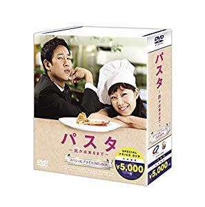 パスタ ~恋が出来るまで~ 期間限定スペシャルプラ...
