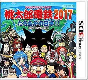 桃太郎電鉄2017 たちあがれ日本!! - 3DS(中古品)
