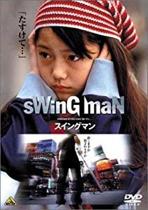 スイングマン [DVD](中古品)