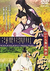 千年の恋 ひかる源氏物語 [DVD](中古品)