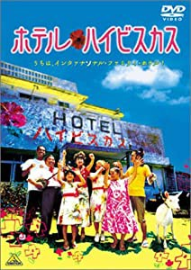 ホテル・ハイビスカス [DVD](中古品)