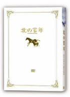 北の零年 特別限定版 [DVD](中古品)