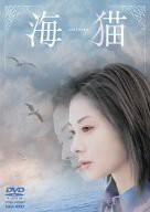 海猫 [DVD](中古品)