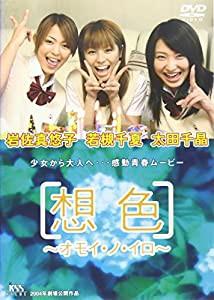 想色 -オモイ・ノ・イロ- [DVD](中古品)