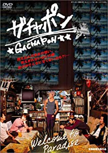 ガチャポン [DVD](中古品)