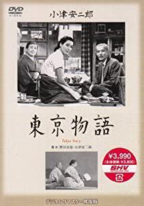 東京物語 [DVD](中古品)