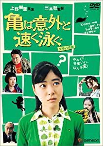 亀は意外と速く泳ぐ デラックス版 [DVD](中古品...