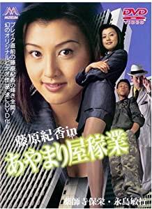 あやまり屋稼業 [DVD](中古品)