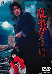 乱れからくり [DVD](中古品)