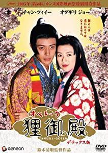 オペレッタ 狸御殿 デラックス版 [DVD](中古品)...