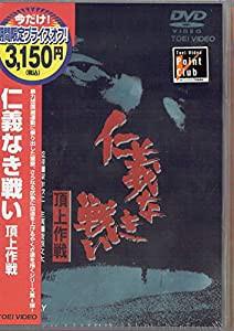 仁義なき戦い 頂上作戦 [DVD](中古品)