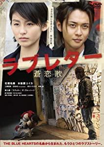 ラブレター 蒼恋歌 [DVD](中古品)