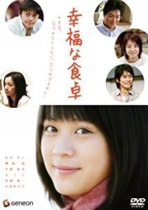 幸福な食卓 プレミアム・エディション [DVD](中...