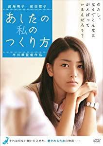 あしたの私のつくり方 [DVD](中古品)