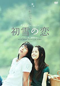 初雪の恋 ~ヴァージン・スノー~ [DVD](中古品)