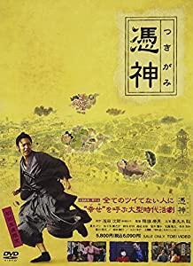 憑神 特別限定版 [DVD](中古品)