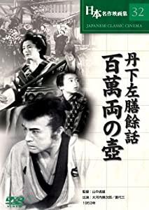 丹下左膳餘話 百萬両の壺 [DVD] COS-032(中古品...