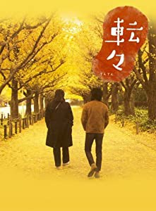 転々 プレミアム・エディション [DVD](中古品)