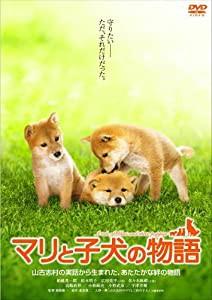 マリと子犬の物語 スタンダード・エディション [D...