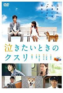 泣きたいときのクスリ [DVD](中古品)