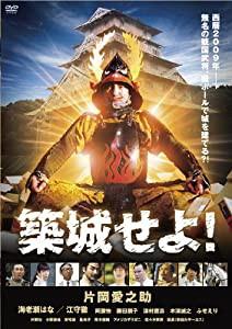 築城せよ! [DVD](中古品)