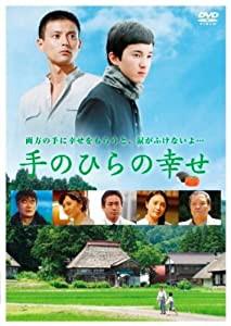 手のひらの幸せ [DVD](中古品)