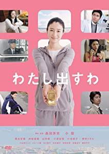わたし出すわ [DVD](中古品)