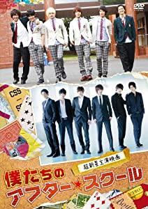 映画「僕たちのアフタースクール」 [DVD](中古品...