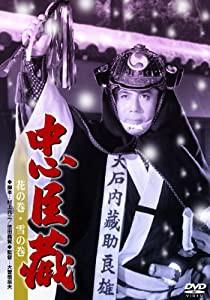 あの頃映画  忠臣蔵 花の巻・雪の巻 [DVD](中古...
