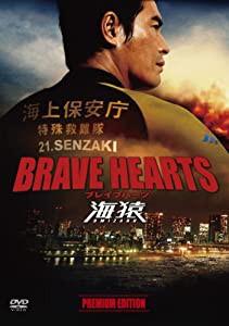 BRAVE HEARTS 海猿 プレミアム・エディション [DV...